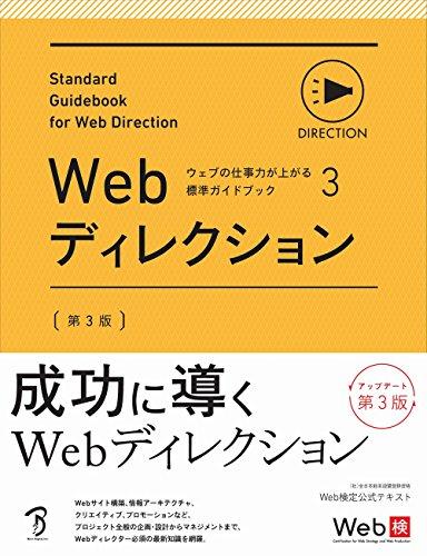 ウェブの仕事力が上がる標準ガイドブック3 Webディレクション 第3版 (ウェブの仕事力が上がる標準ガイドブ...