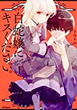 白蛇嬢にキスください。 1 (MFコミックス ジーンシリーズ)