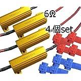 【Gn129】 4個セット 抵抗器(12V 50W 6Ω) LED ウィンカー ハイフラ防止 エレクトロタップ8個付き◆