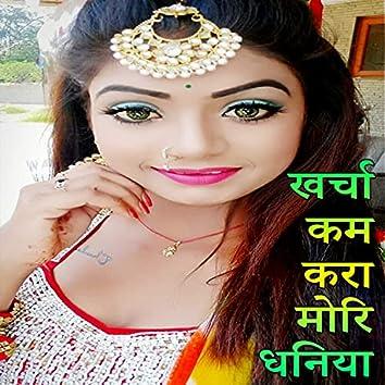Kharcha Kam Kara Mori Dhaniya