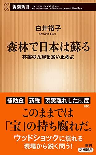 森林で日本は蘇る~林業の瓦解を食い止めよ (新潮新書)