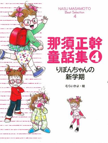 那須正幹童話集4 りぼんちゃんの新学期 (NASU MASAMOTO Best Selection 4)