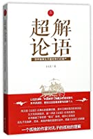 Detailed Interpretation of Confucian Analects (How to Inherit the Legacy Left by Confucius) (Chinese Edition)