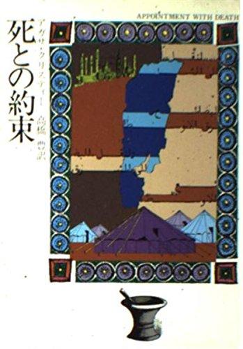 死との約束 (ハヤカワ・ミステリ文庫 1-33)