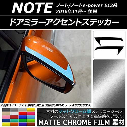 AP ドアミラーアクセントステッカー マットクローム調 ニッサン ノート/ノートe-power E12系 後期 2016年11月〜 ホワイト AP-MTCR3278-WH 入数:1セット(2枚)