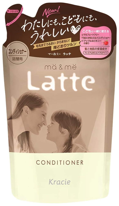 騒乱ネズミアヒルマー&ミーLatte コンディショナー詰替360g プレミアムWミルクプロテイン配合(アップル&ピオニーの香り)