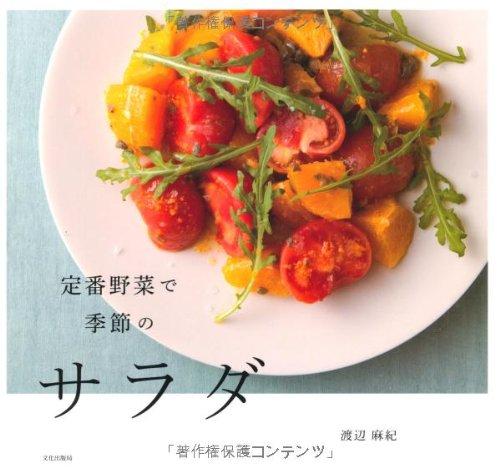 定番野菜で季節のサラダ