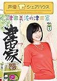声優シェアハウス 津田美波の津田家-TSUDAYA- Vol.1[DVD]