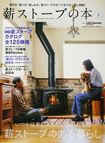 薪ストーブの本 Vol.14(2017) いつかは手に入れたい憧れの空間薪ストーブのある暮らし (CHIKYU-MARU MOOK 別冊夢の丸太小屋に暮らす)