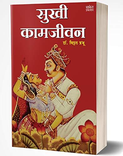 Sukhi Kamjivan (Marathi Edition)