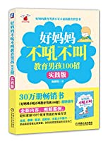Good mother does not call educate boys roar 100 strokes (practice version)(Chinese Edition)