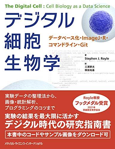 デジタル細胞生物学 データベース化・ImageJ・R・コマンドライン・Git