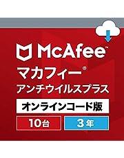 マカフィー アンチウイルス プラス|3年10台|ウイルス対策|Win/Mac/Android対応|オンラインコード版