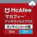 マカフィー アンチウイルス プラス 3年10台 ウイルス対策 Win Mac Android対応 オンラインコード版