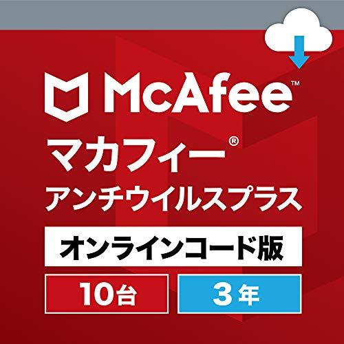 マカフィー アンチウイルス プラス 3年10台 ウイルス対策 Win/Mac/Android対応 オンラインコード版