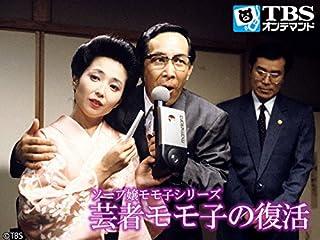 ソープ嬢モモ子シリーズ 芸者モモ子の復活【TBSオンデマンド】