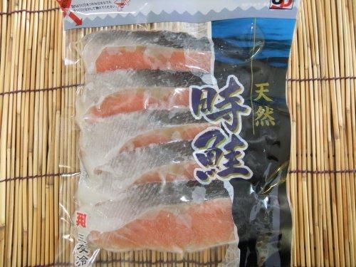 時鮭切身(天然もの・北海道産・5切入)