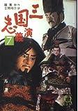 三国志演義 (7) (徳間文庫)