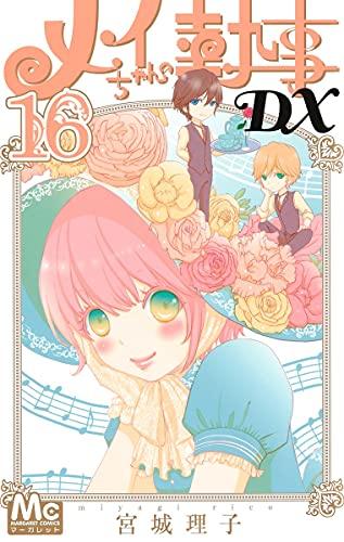 メイちゃんの執事DX 16 (マーガレットコミックス)