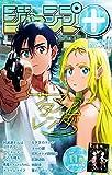 ジャンプ+デジタル雑誌版 2020年37号 (ジャンプコミックスDIGITAL)