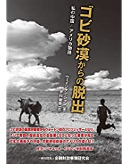 ゴビ砂漠からの脱出―私の中国/アメリカ物語