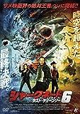 シャークネード6 ラスト・チェーンソー[DVD]