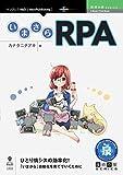 いまさらRPA (技術の泉シリーズ(NextPublishing))