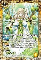 バトルスピリッツ BS52-045 ドルイドの姫フェデルマ M