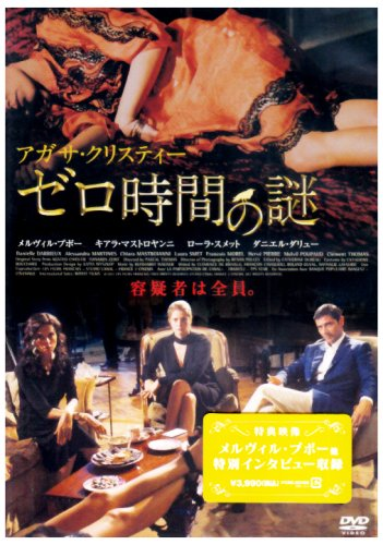 ゼロ時間の謎 [DVD]