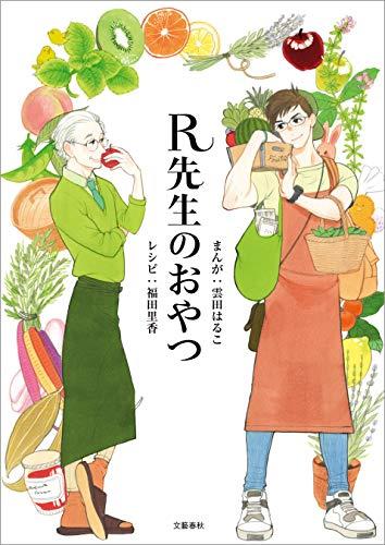 R先生のおやつ (文春e-book)