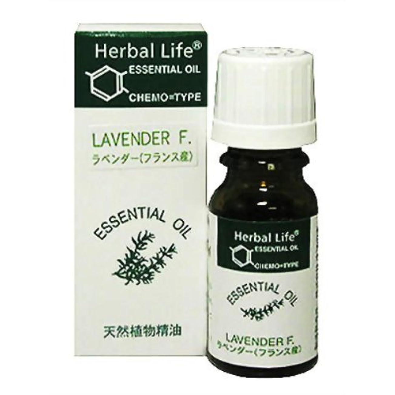 ヘルメット没頭する連隊Herbal Life ラベンダー 10ml
