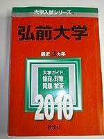 弘前大学 [2010年版 大学入試シリーズ] (大学入試シリーズ 8)