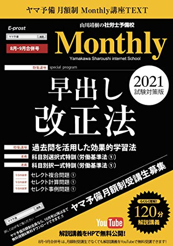【Amazon.co.jp 限定】2021社労士 月刊講座Monthly(マンスリー) 8・9月合併号 (山川社労士予備校)の詳細を見る