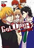 GOLD WOLF(2) (魔法のiらんどコミックス)