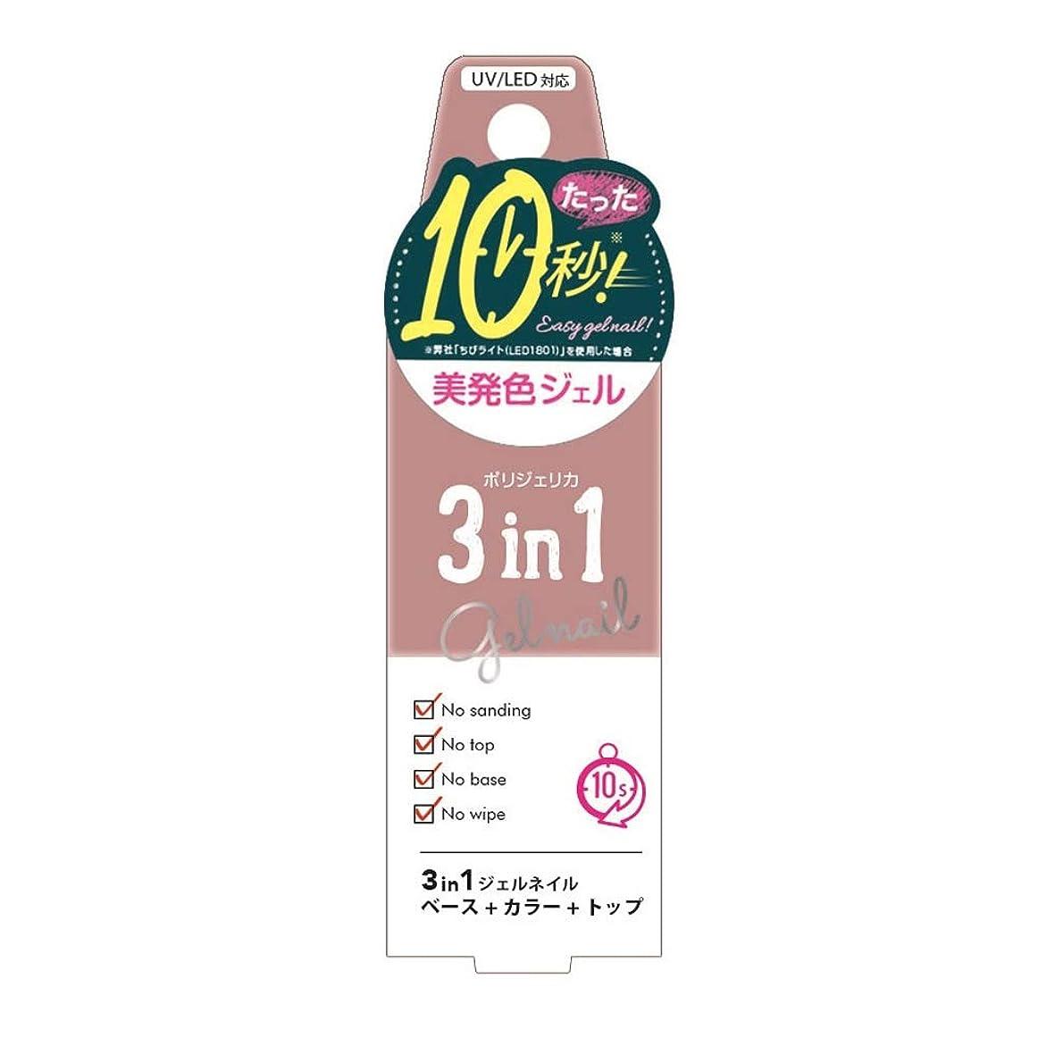 スケッチ広告する臭いビューティーワールド BW ポリジェリカ プレミアム 3 in 1 ジェルネイル WGC 1025 アーバンモーブ (6g)