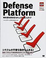 Defense Platform 標的型攻撃対応セキュリティ導入ガイド