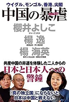 [櫻井よしこ, 楊逸, 楊海英]の中国の暴虐