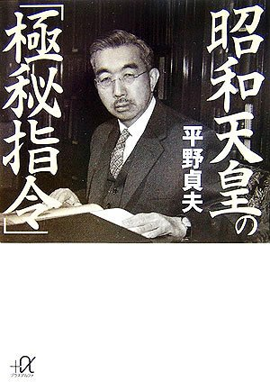 昭和天皇の「極秘指令」 (講談社+α文庫)