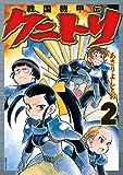 戦国機甲伝 クニトリ (2) (SPコミックス)