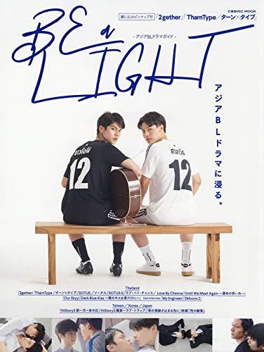 BE a LIGHT-アジアBLドラマガイド- (COSMIC MOOK)