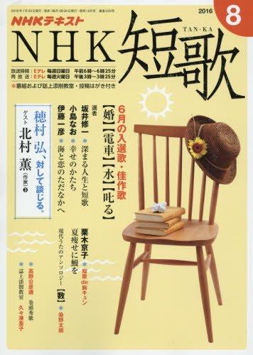 NHK 短歌 2016年8月号 [雑誌] (NHKテキスト)