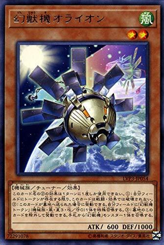 遊戯王カード 幻獣機オライオン(レア) LINK VRAINS PACK 3(LVP3) | リンクヴレインズパック3 チューナー・効果モンスター 風属性 機械族 レア