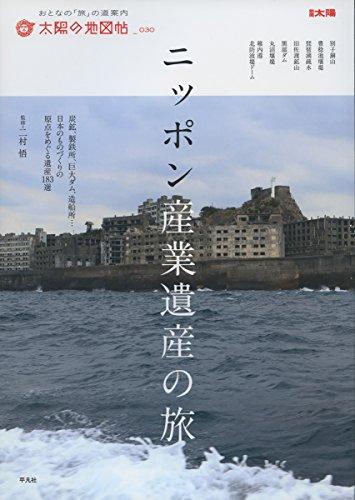 太陽の地図帖30 ニッポン産業遺産の旅 (別冊太陽 太陽の地図帖 30)