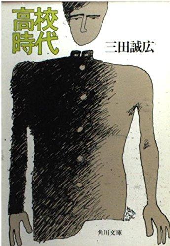 高校時代 (角川文庫 緑 478ー1)の詳細を見る