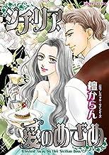 シチリア、愛のめざめ:逃げた花嫁の向こう見ずな恋 (ハーレクインコミックス)