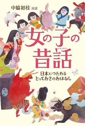 女の子の昔話: 日本につたわる とっておきのおはなし