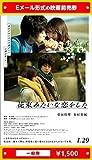 『花束みたいな恋をした』2021年1月29日(金)公開、映画前売券(一般券)(ムビチケEメール送付タイプ)