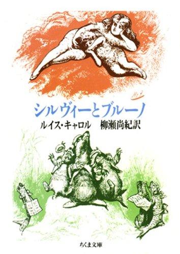 シルヴィーとブルーノ (ちくま文庫)