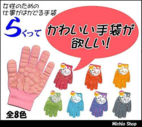 福徳産業 作業手袋 軍手 らくってかわいい女性用作業手袋 すべり止め手袋 779 イエロー