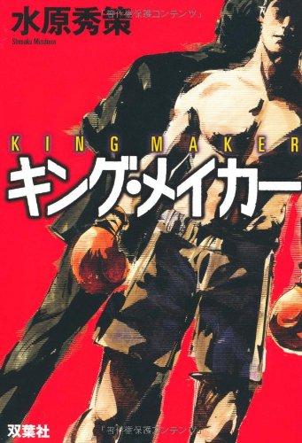 キング・メイカー